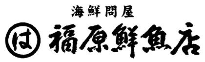 福原ロゴ3
